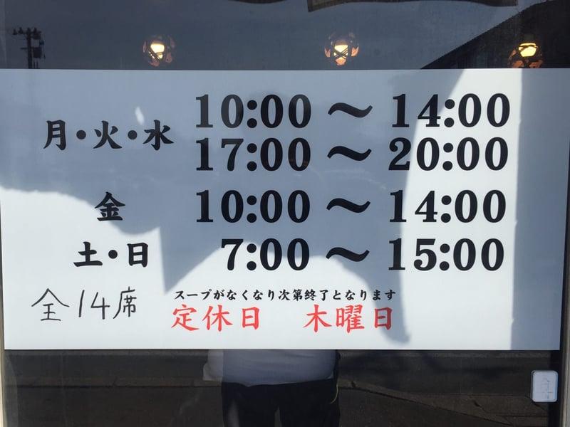 ラゥメン大地 秋田県秋田市東通 営業時間 営業案内 定休日