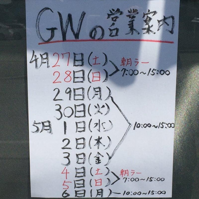ラゥメン大地 秋田県秋田市東通 営業カレンダー 定休日