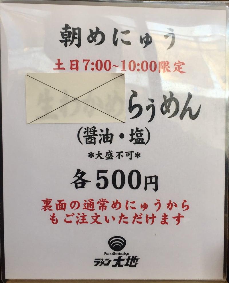 ラゥメン大地 秋田県秋田市東通 メニュー