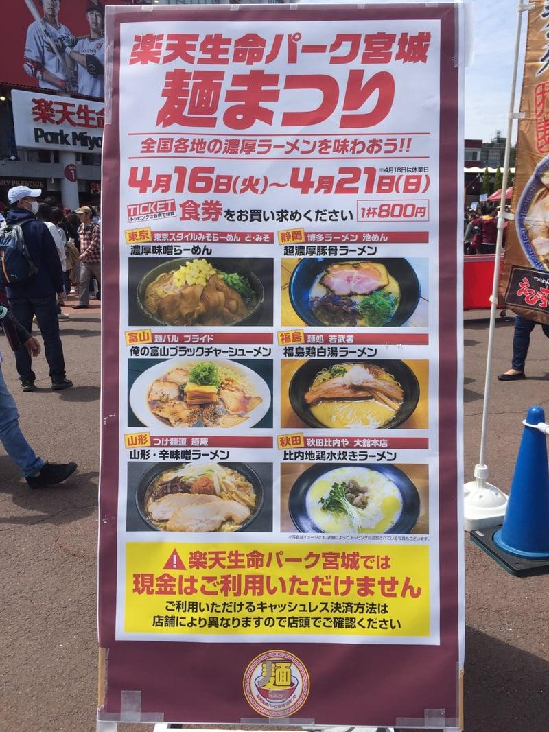 楽天生命パーク 麺まつり2019 看板 仙台市青葉区大町