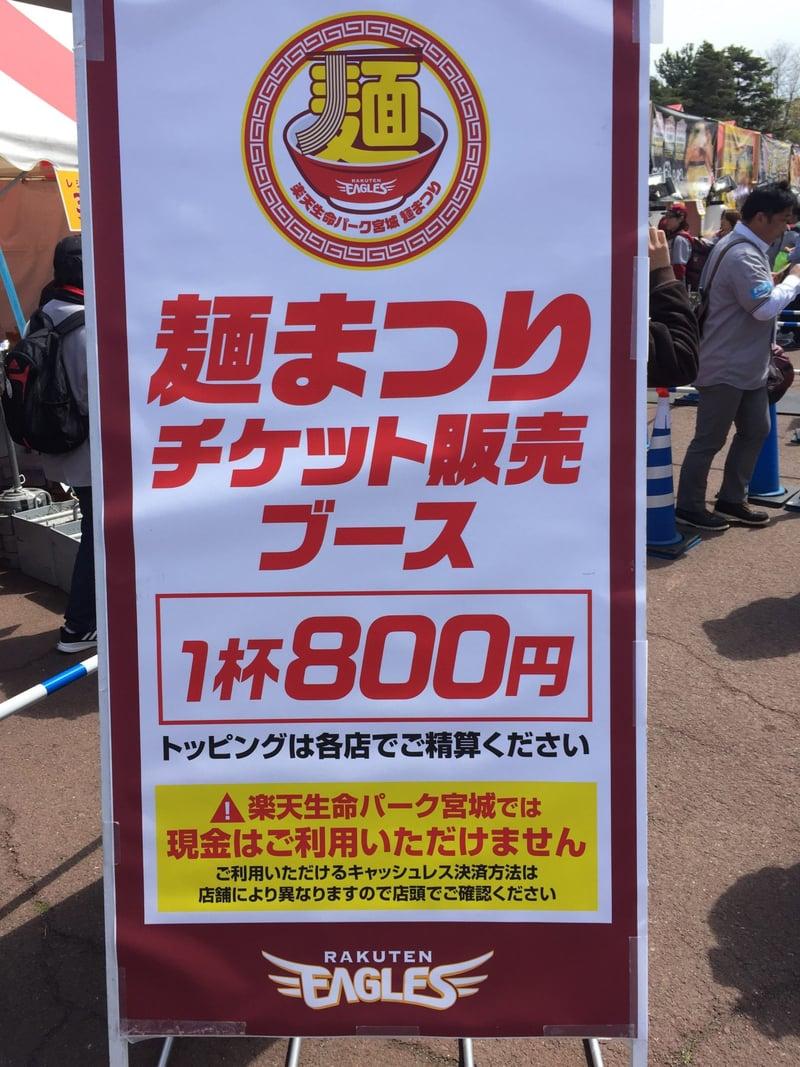 楽天生命パーク 麺まつり2019 仙台市青葉区大町