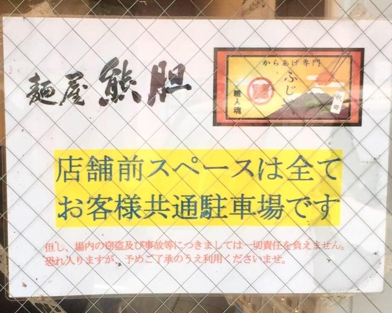 麺屋 熊胆 ゆうたん 宮城県仙台市青葉区小松島 駐車場案内
