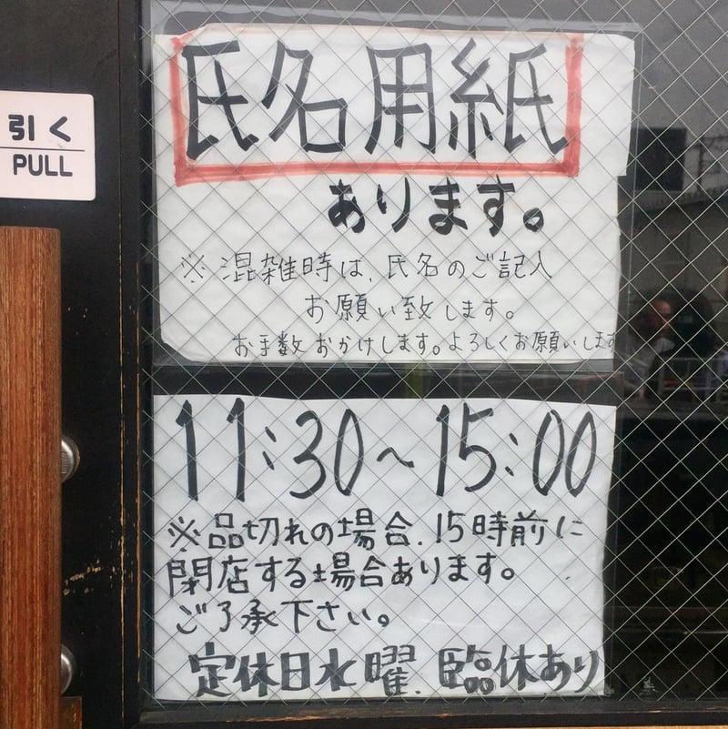 麺屋 八 宮城県名取市増田 営業時間 営業案内 定休日