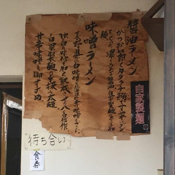 麺屋 八 宮城県名取市増田 メニュー 営業案内
