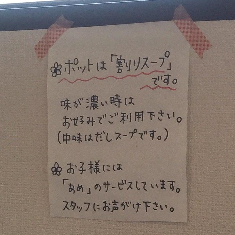 麺屋 八 宮城県名取市増田 営業案内 割りスープ お子様にはあめ無料