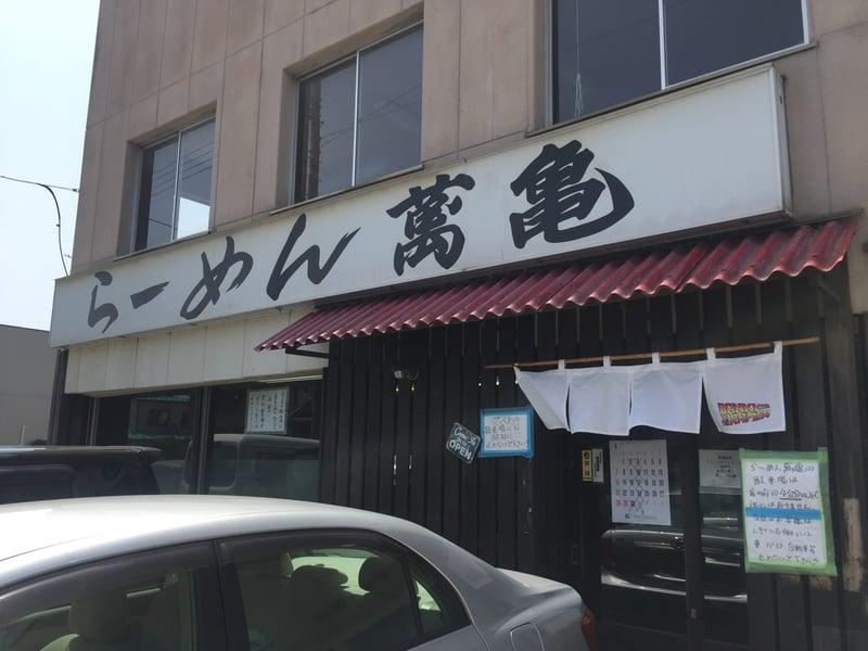 らーめん萬亀 ばんき 秋田県秋田市山王新町 外観