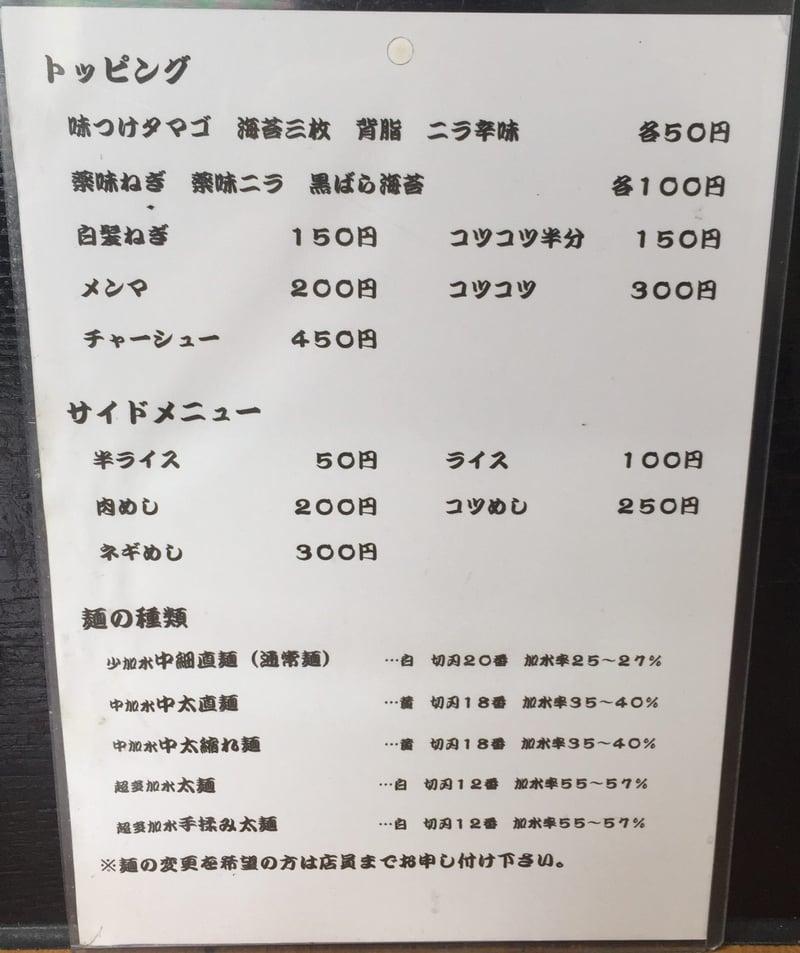 ラーメン陸王 秋田県秋田市川尻 メニュー