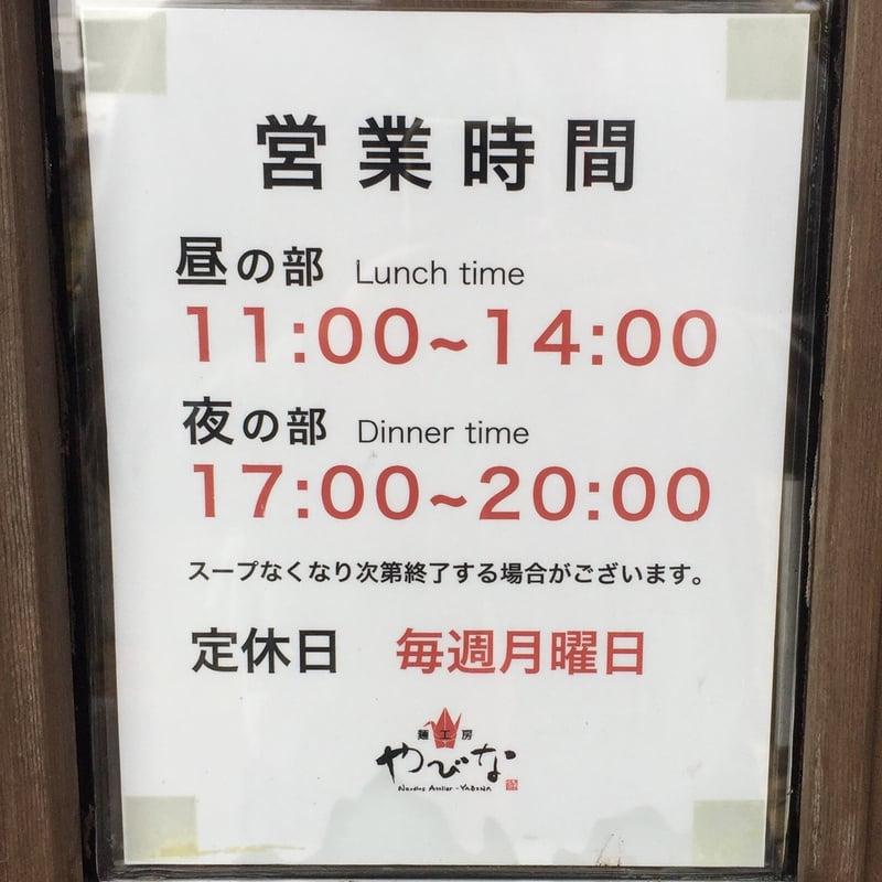 Noodle Atelier 麺工房 やびな 秋田県能代市下内崎 営業時間 営業案内 定休日