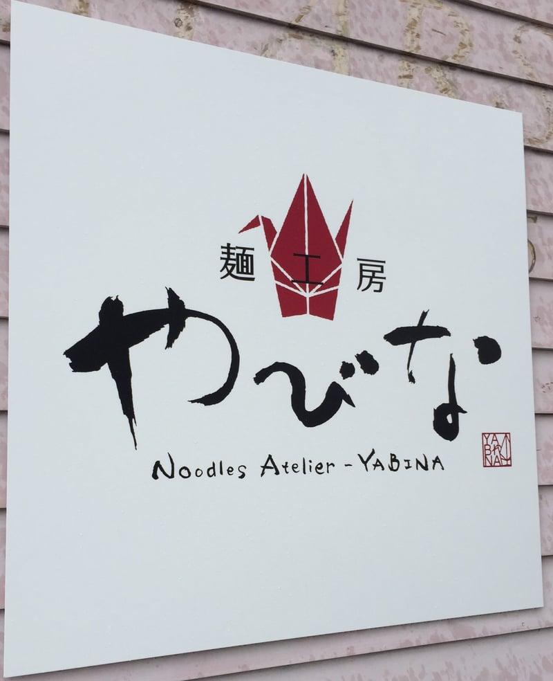 Noodle Atelier 麺工房 やびな 秋田県能代市下内崎 看板