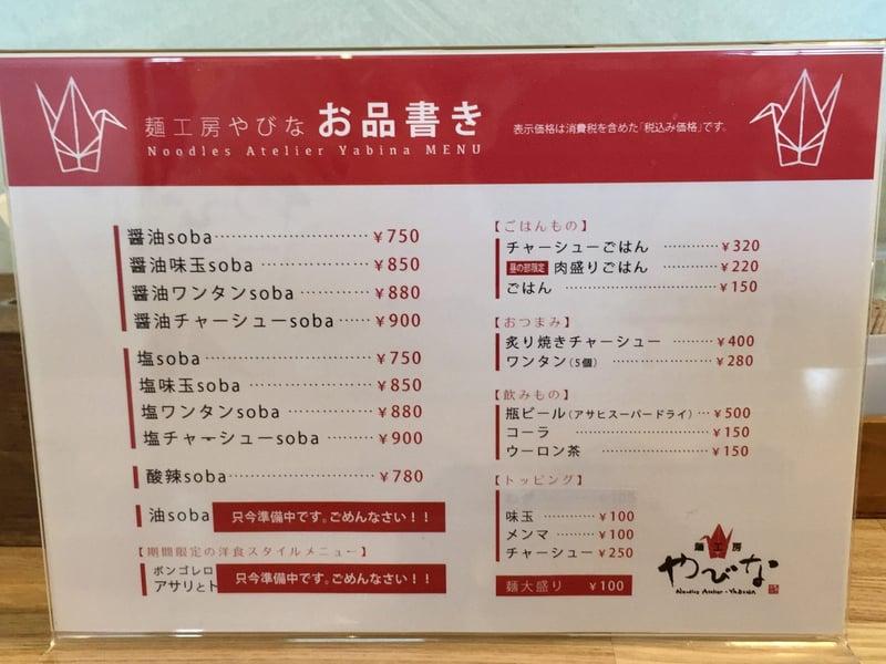 Noodle Atelier 麺工房 やびな 秋田県能代市下内崎 メニュー
