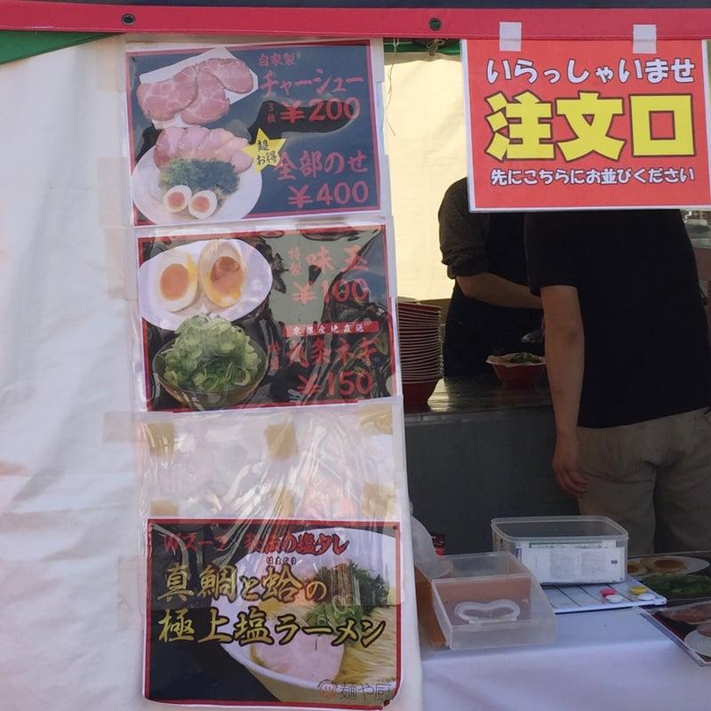 岩手ラーメンフェスタ2019inめんこいテレビ特設会場 岩手県盛岡市 麺や厨(くりや)