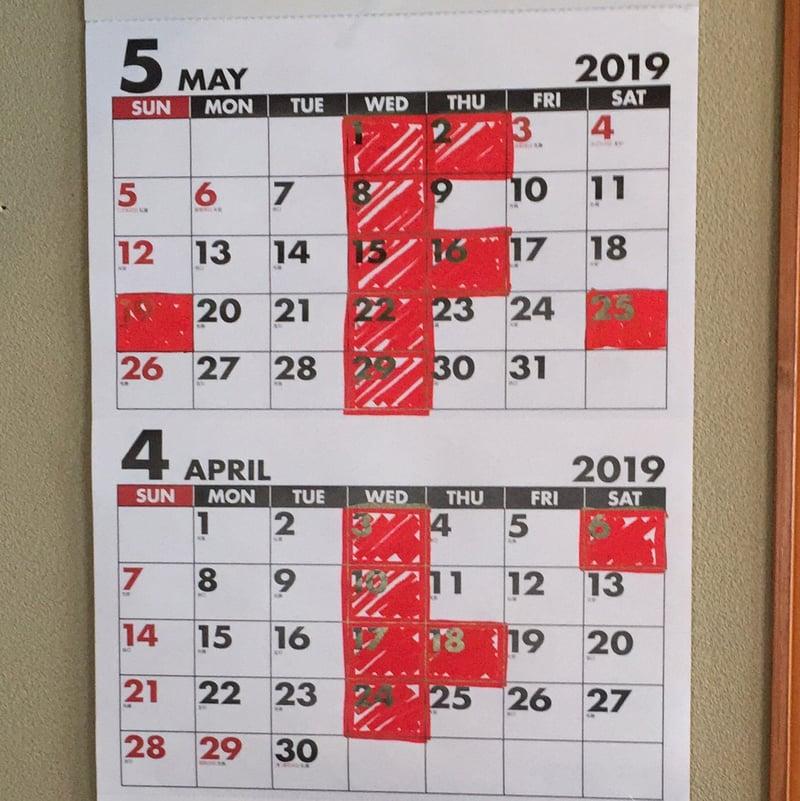 ラーメン きく屋 宮城県伊具郡丸森町 営業カレンダー 定休日