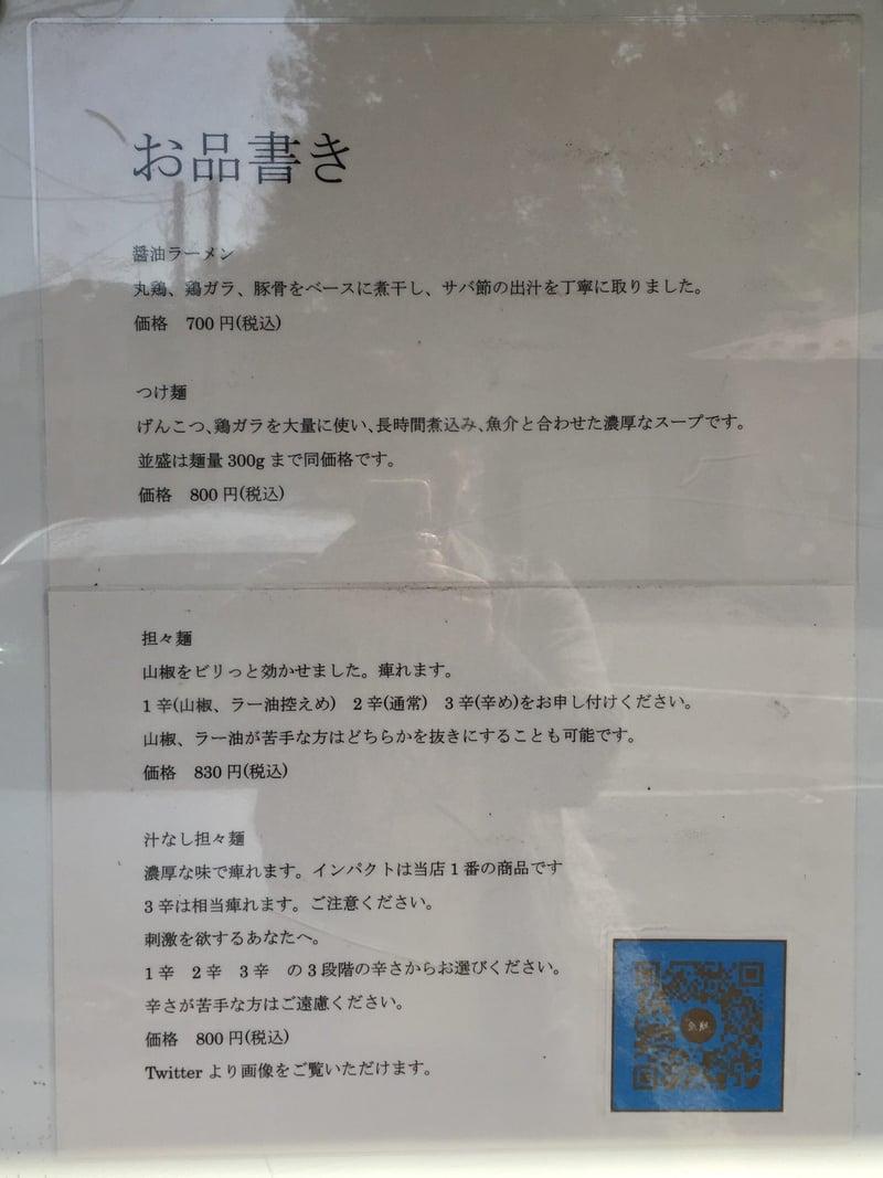 麺屋 熊胆 ゆうたん 宮城県仙台市青葉区小松島 営業案内 メニュー