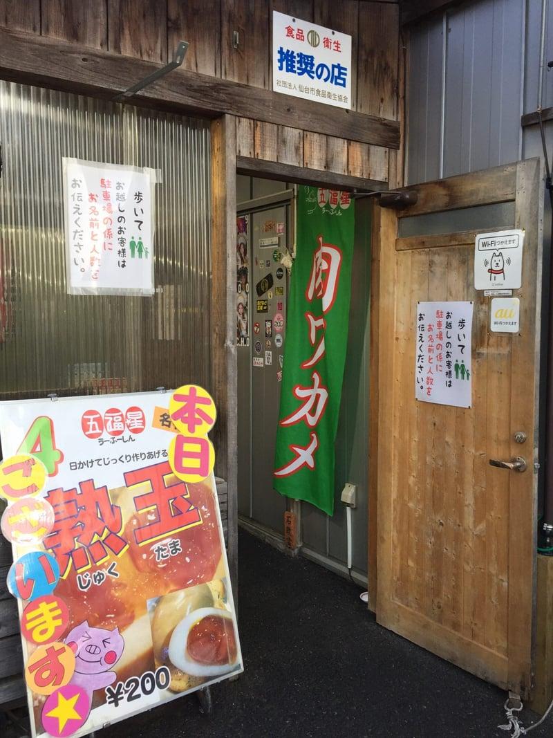 五福星 うーふーしん 宮城県仙台市泉区野村 店頭 入り口 メニュー