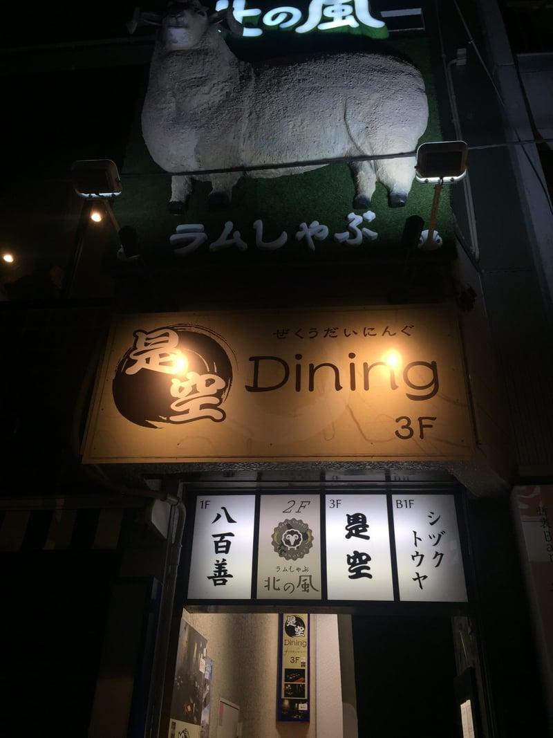 是空Dining ぜくうだいにんぐ 仙台市青葉区一番町 外観