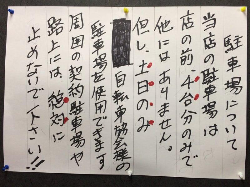 らーめん萬亀 ばんき 秋田県秋田市山王新町 駐車場案内