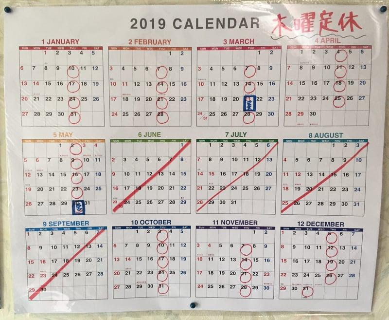 中華そば処 琴平荘 山形県鶴岡市三瀬己 年間営業カレンダー 定休日