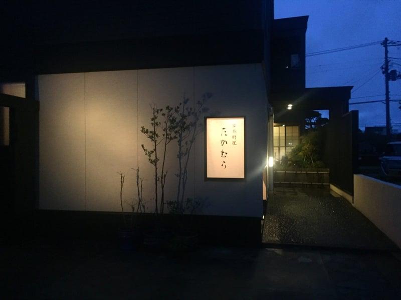 日本料理たかむら 秋田県秋田市大町 外観