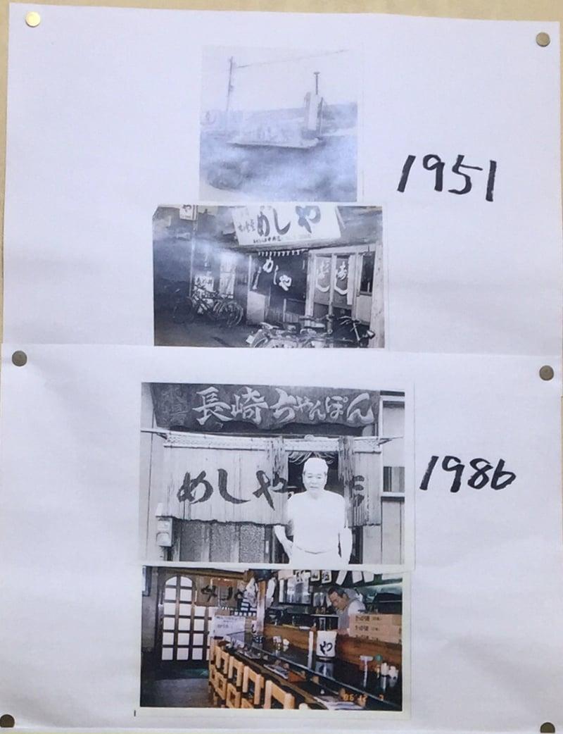 めしや 秋田県秋田市土崎港中央 旧店舗 写真
