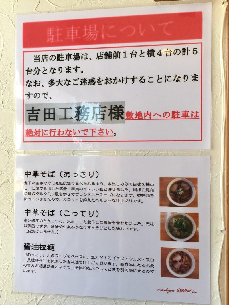麺饗 松韻 めんきょう しょういん 秋田県由利本荘市石脇 メニュー