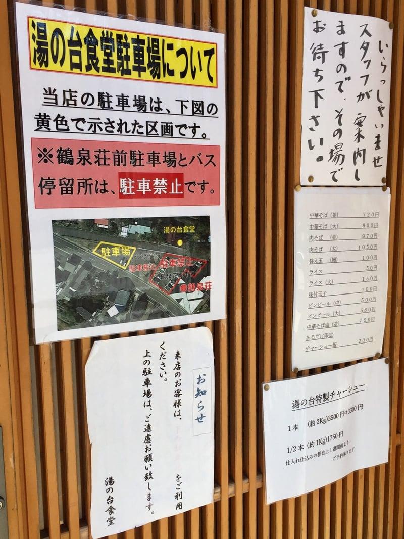 湯の台食堂 秋田県にかほ市象潟町