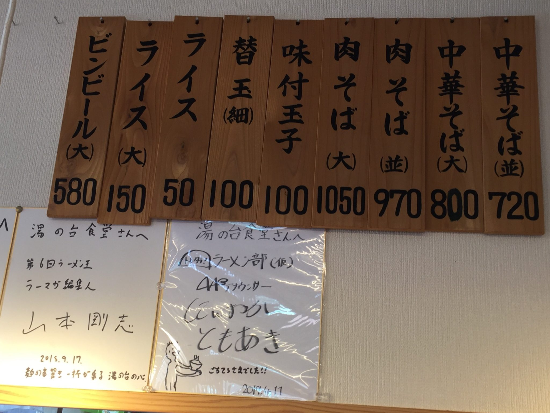 湯の台食堂 秋田県にかほ市象潟町 メニュー