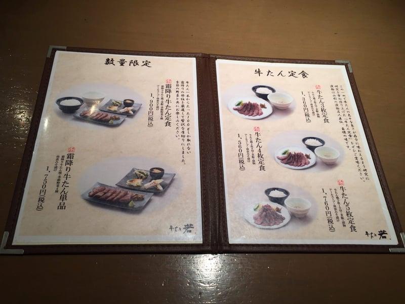 牛たん若 泉店 宮城県仙台市泉区泉中央 メニュー
