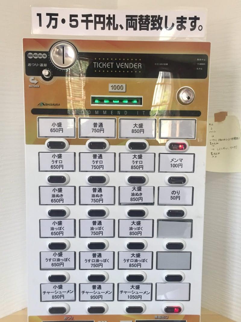 ケンちゃんラーメン 八戸店 青森県八戸市新井田 券売機 メニュー