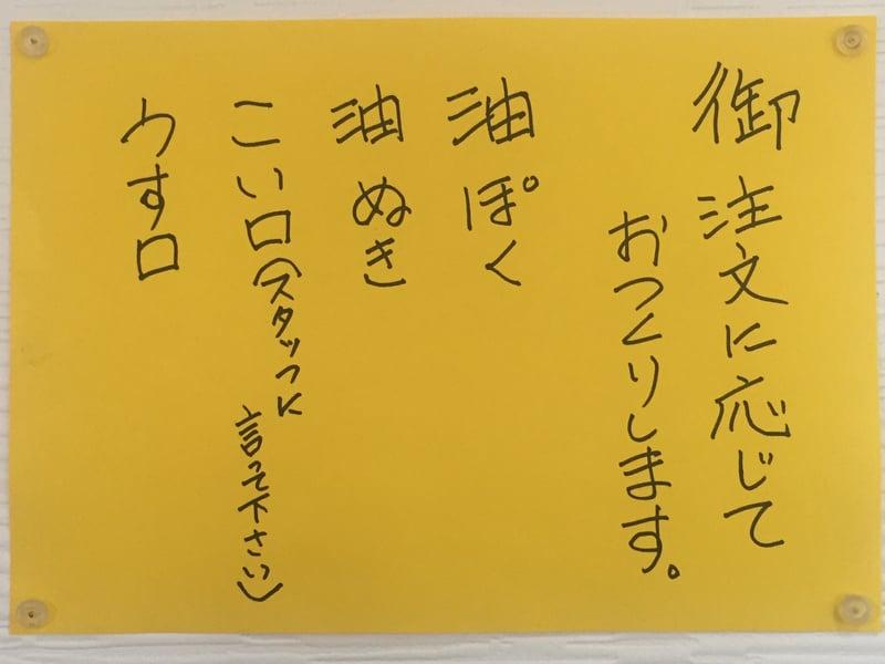 ケンちゃんラーメン 八戸店 青森県八戸市新井田 メニュー ケンちゃんカスタマイズ