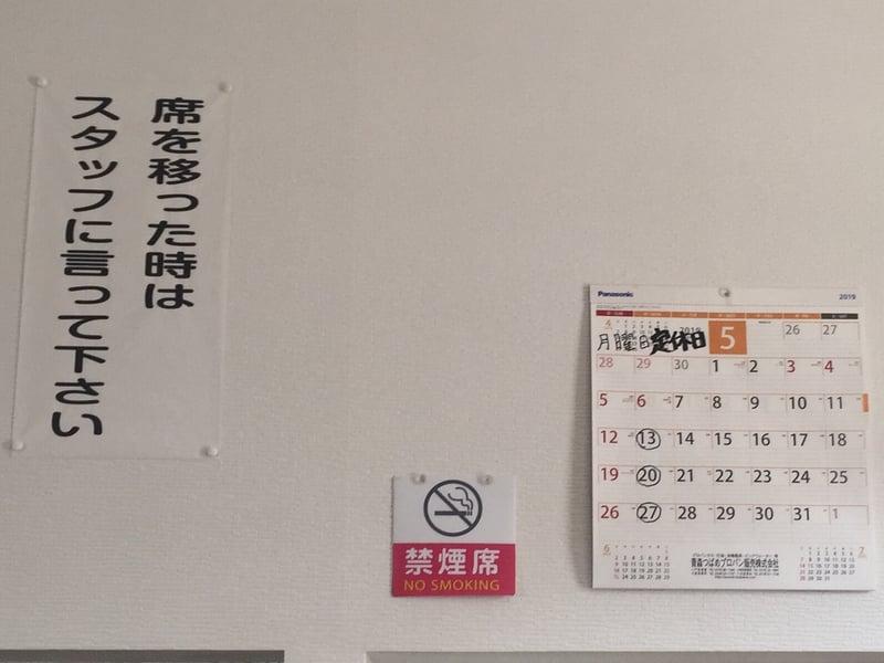 ケンちゃんラーメン 八戸店 青森県八戸市新井田 営業カレンダー 定休日