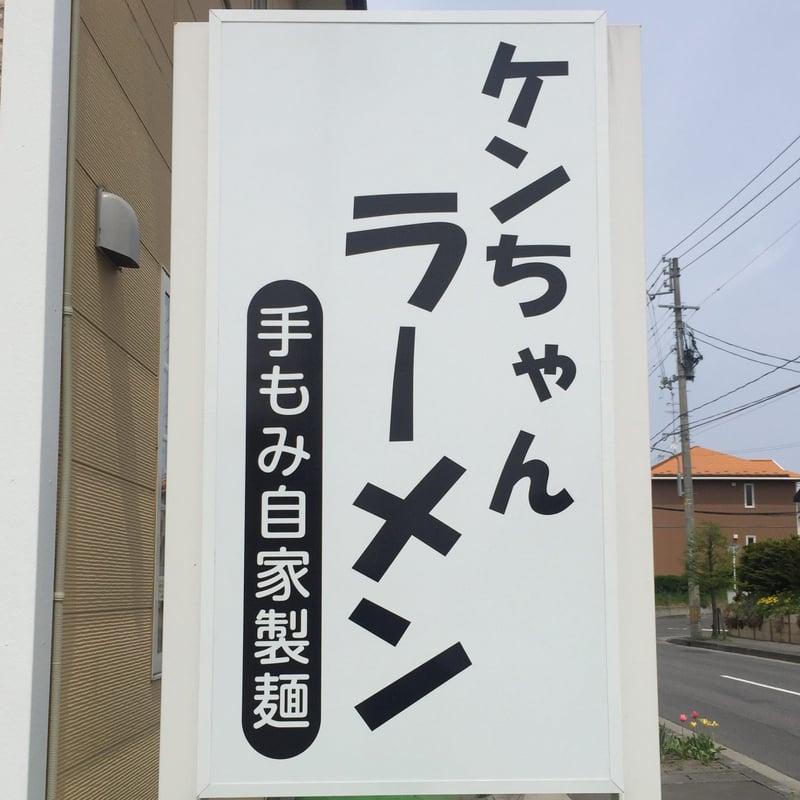 ケンちゃんラーメン 八戸店 青森県八戸市新井田 看板