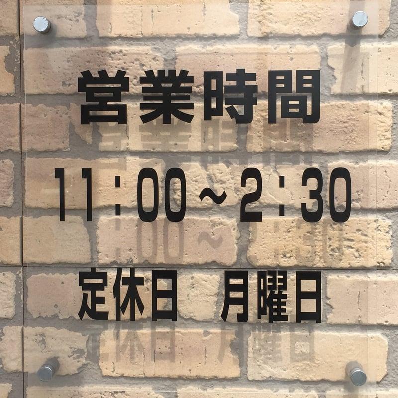 ケンちゃんラーメン 八戸店 青森県八戸市新井田 営業時間 営業案内 定休日