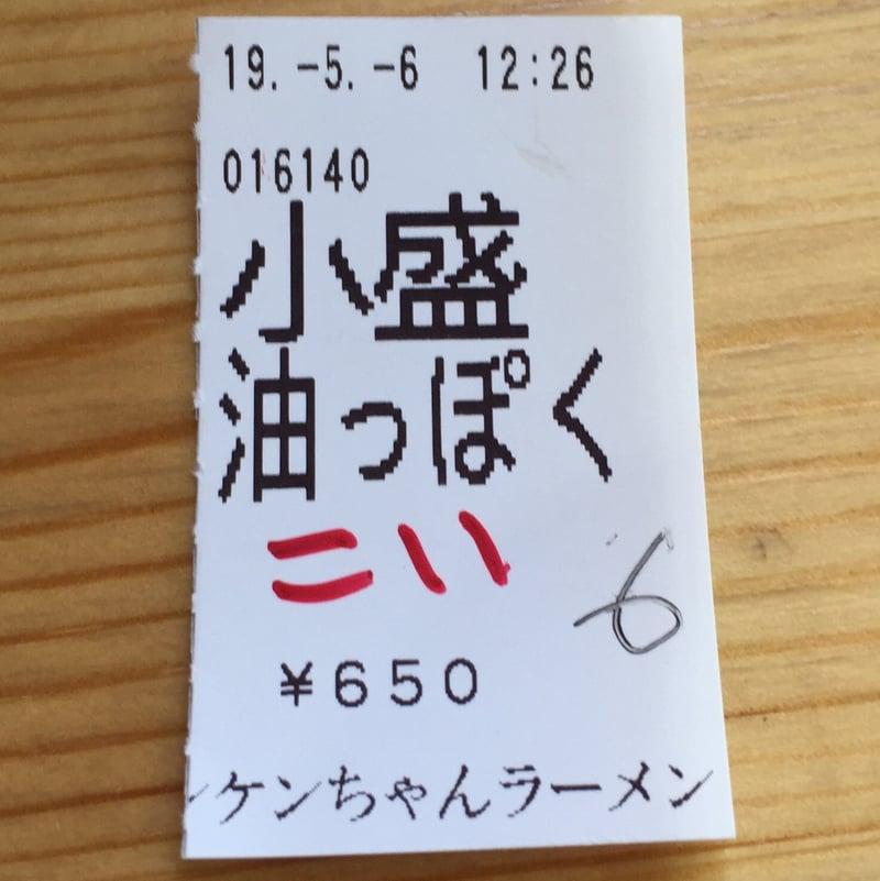 ケンちゃんラーメン 八戸店 青森県八戸市新井田 食券