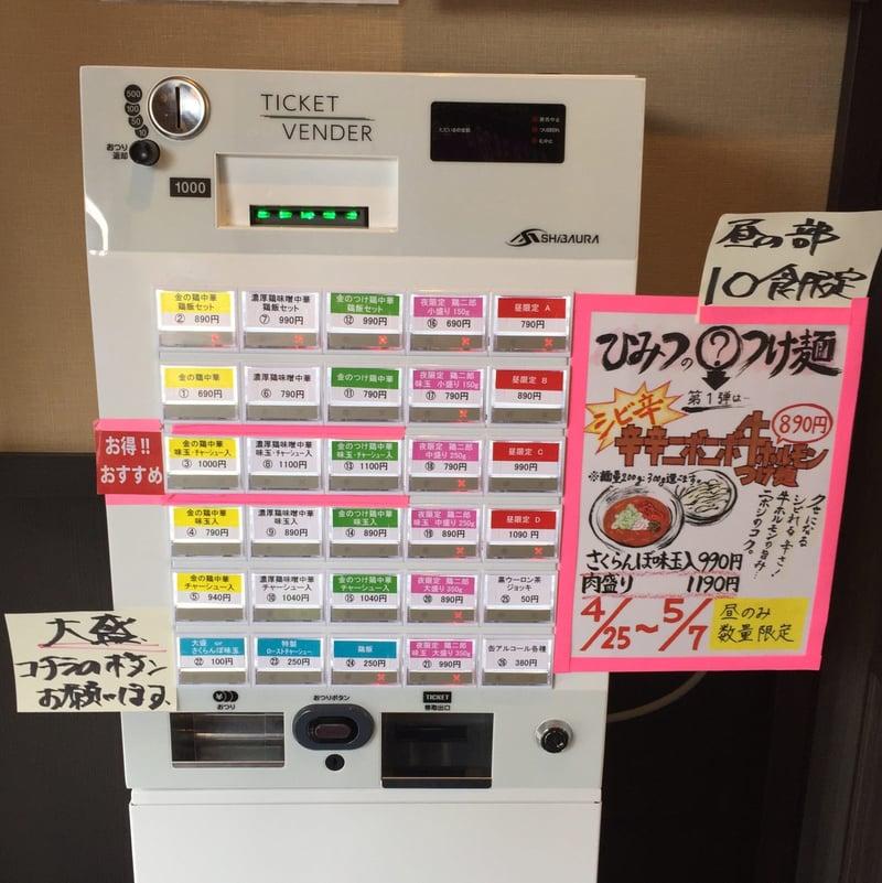 新旬屋本店 プレミアムラーメンin八戸 青森県八戸市南類家 券売機 メニュー