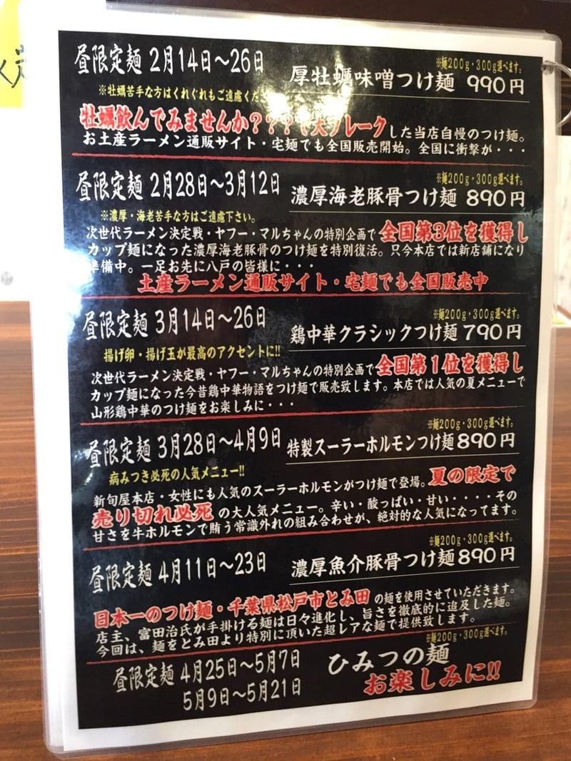 新旬屋本店 プレミアムラーメンin八戸 青森県八戸市南類家 メニュー