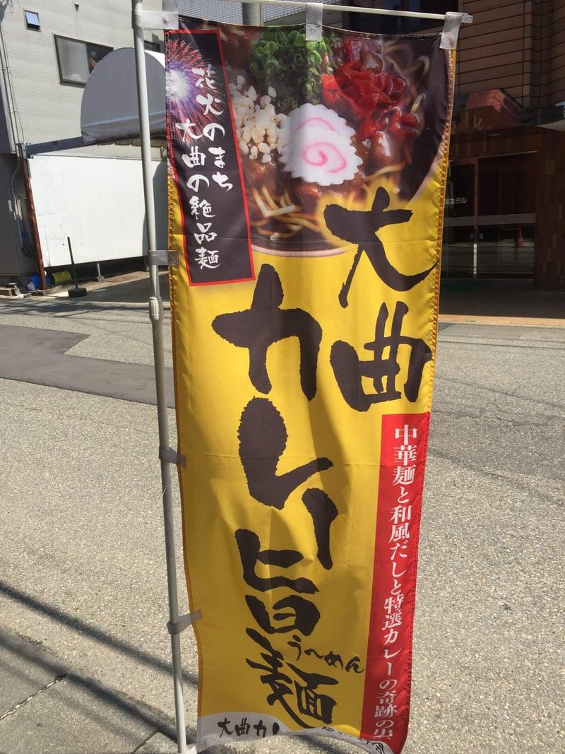 和ダイニングふじ 秋田県大仙市大曲通町 ホテル富士 大曲カレー旨麺 旗