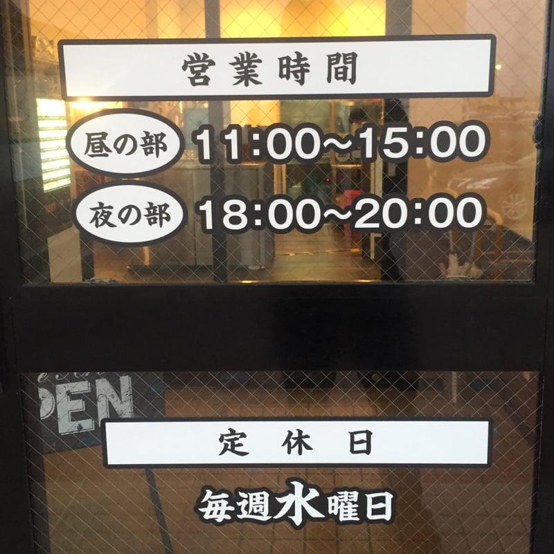 柳麺 多むら 外旭川店 秋田市外旭川 営業時間 営業案内 定休日