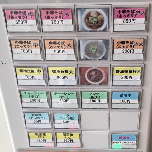 麺饗 松韻 めんきょう しょういん 秋田県由利本荘市石脇 券売機 メニュー