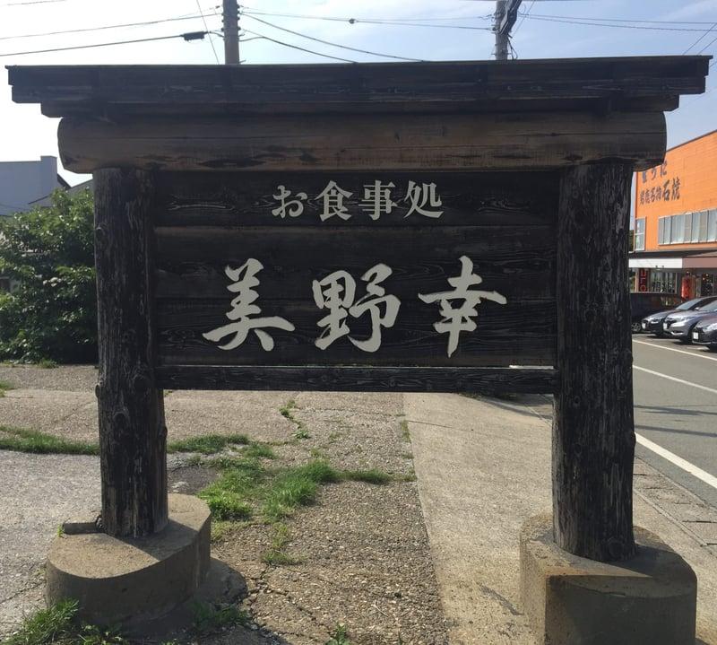 元祖石焼き 美野幸 みのこう 秋田県男鹿市北浦入道崎 看板