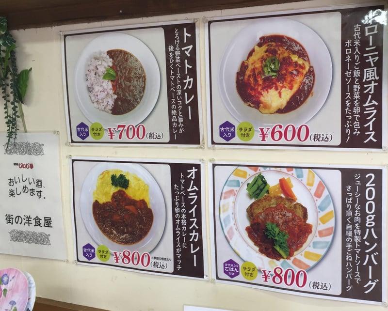 お食事処 じいじ亭 秋田県横手市寿町 メニュー