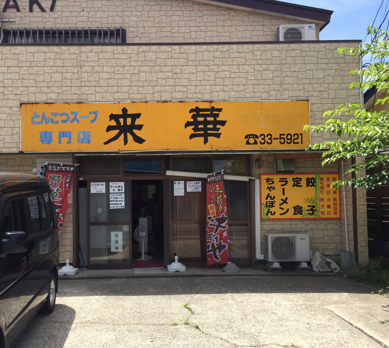 ラーメン飯店 来華 秋田県秋田市広面 外観