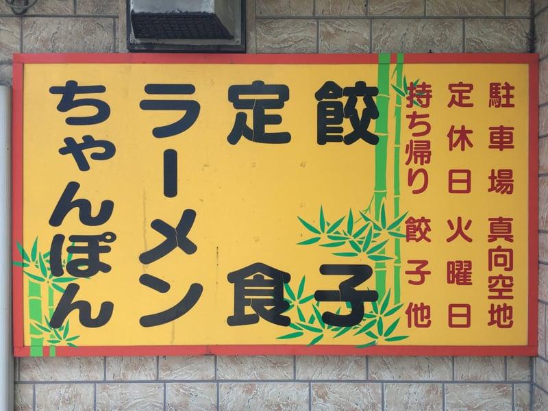 ラーメン飯店 来華 秋田県秋田市広面 メニュー 看板
