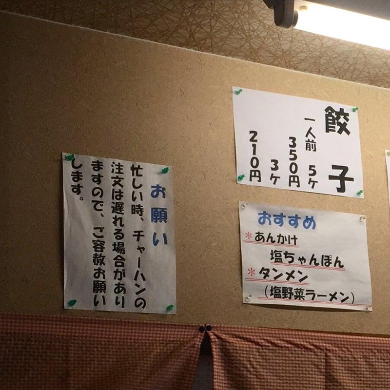 ラーメン飯店 来華 秋田県秋田市広面 メニュー