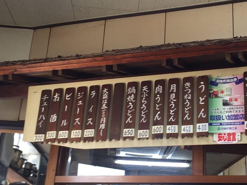 えびす食堂 割烹 ゑびす 秋田県雄勝郡羽後町西馬音内 メニュー