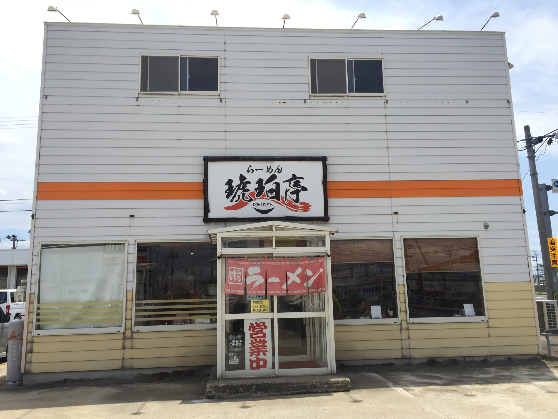 らーめん 琥珀亭 秋田県横手市安田 外観