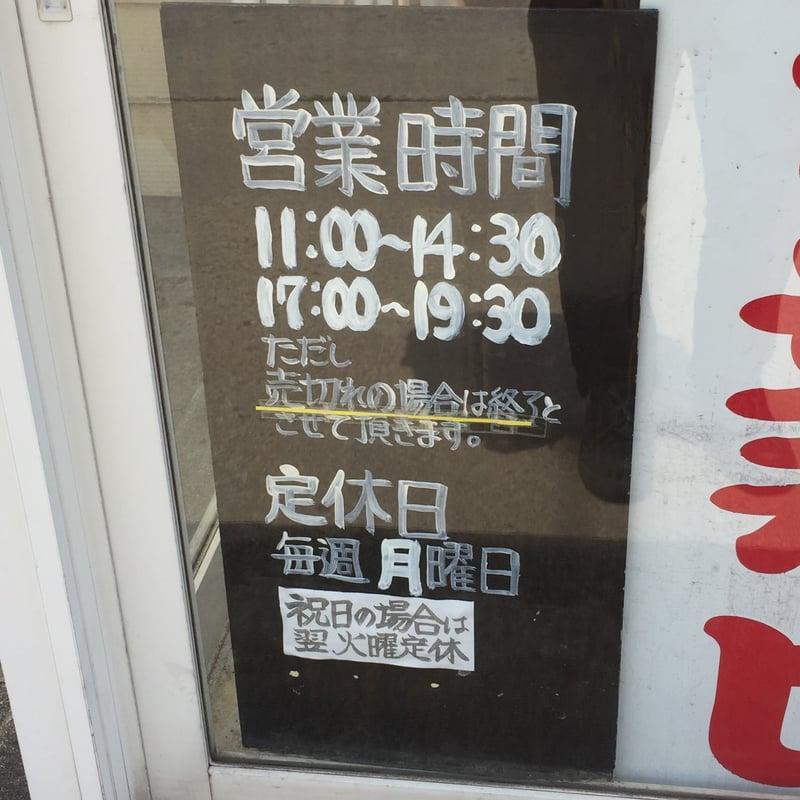 らーめん 琥珀亭 秋田県横手市安田 営業時間 営業案内 定休日