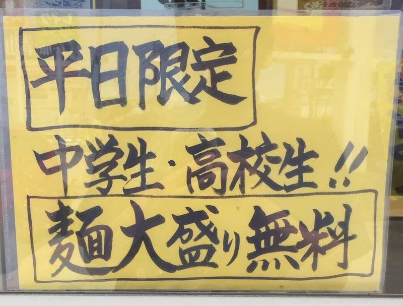 らーめん 琥珀亭 秋田県横手市安田 中学生 高校生 大盛無料