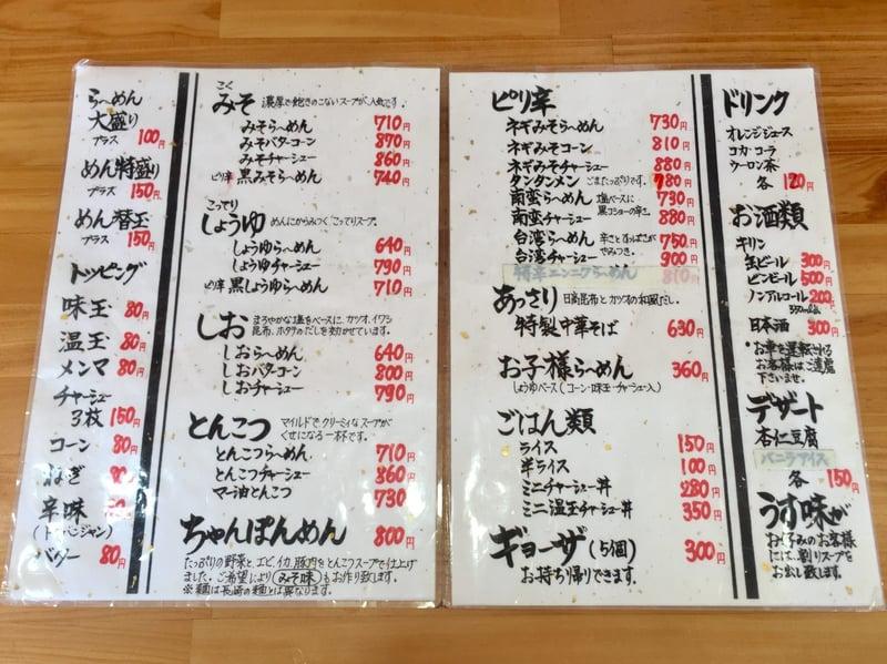 らーめん 琥珀亭 秋田県横手市安田 メニュー