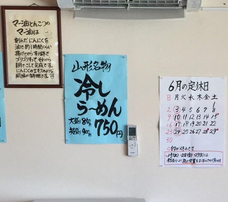 らーめん 琥珀亭 秋田県横手市安田 営業カレンダー 定休日 メニュー