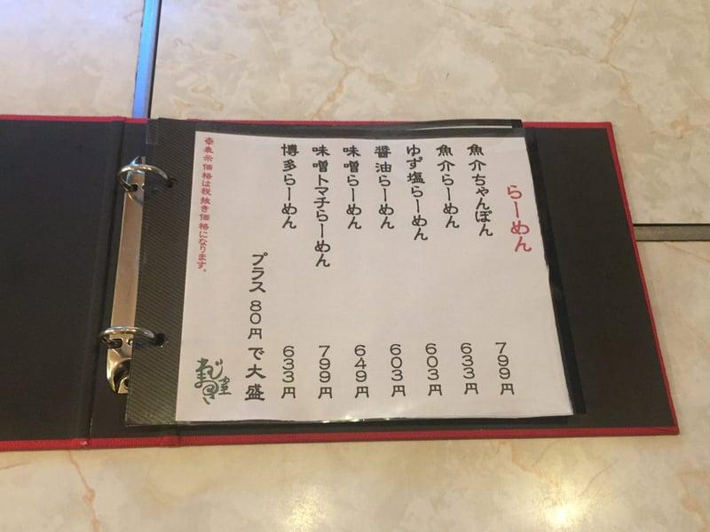 ねじまき屋 秋田県秋田市広面 メニュー
